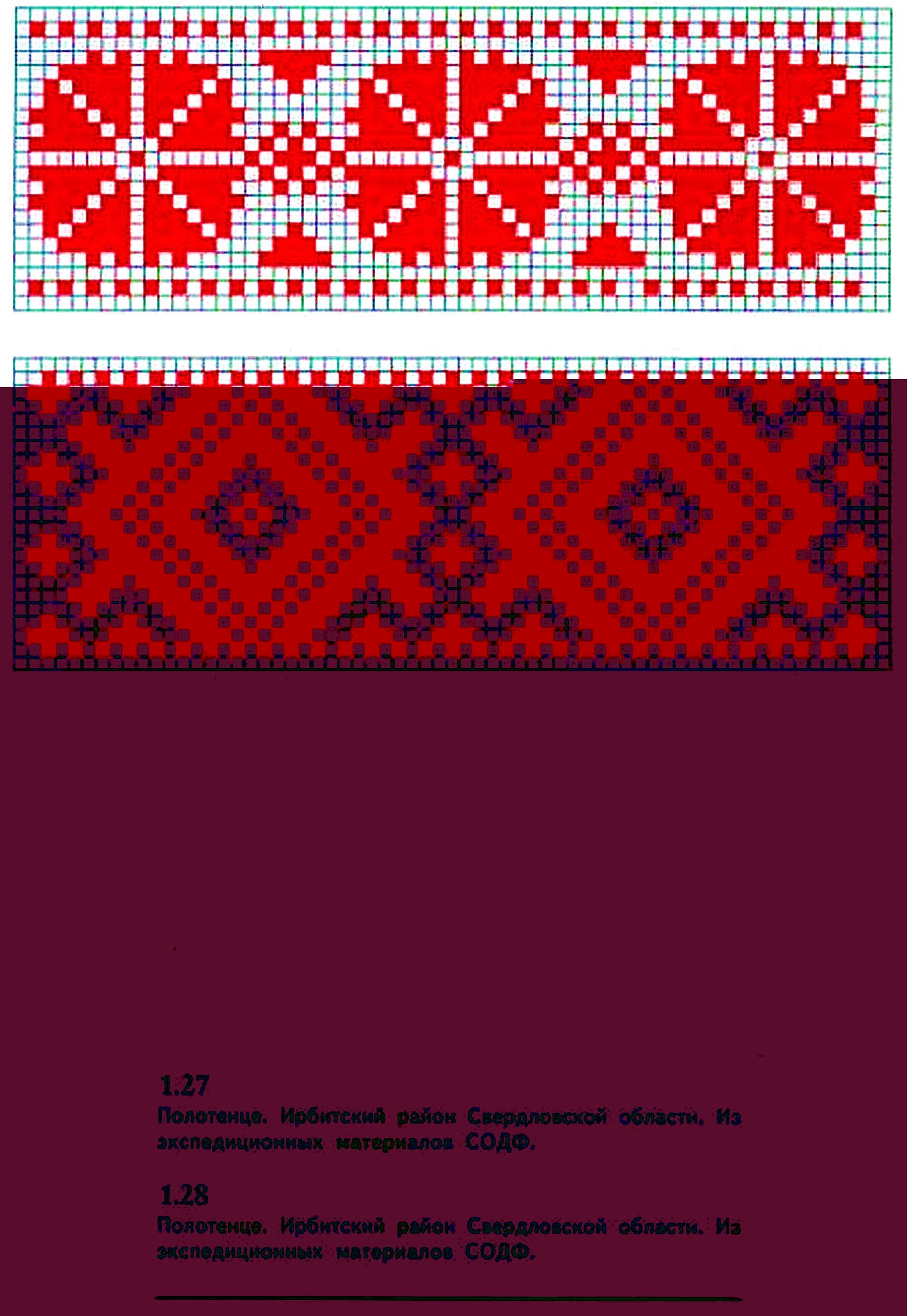 Узоры и орнаменты в русской вышивке 905